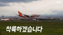 """[영상] """"울고, 소리지르고.."""" 강풍으로 90분간 롤러코스터 비행"""