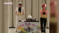 [좋은뉴스] 퇴직자 17명 모여 만든 웃음드림마술봉사단