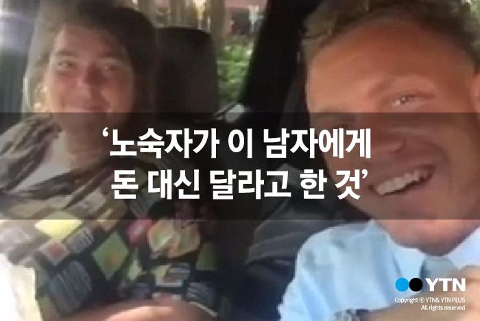 [한컷뉴스] 노숙자가 돈 구걸 대신 부탁한 '이것'