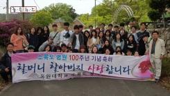 [좋은뉴스] 대전 목원대 봉사단 무박 2일 소록도 봉사