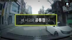 [블박TV] '갑툭튀' 사고 부르는 무개념 불법주차