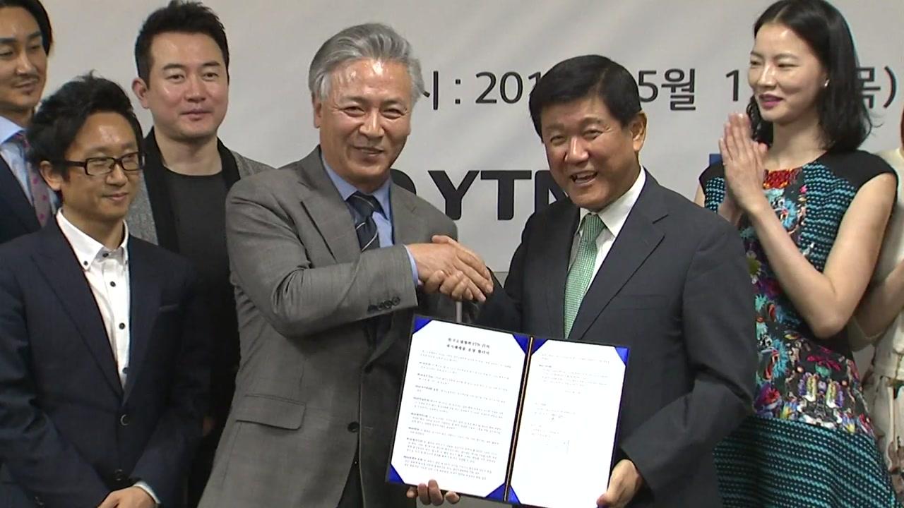 YTN-한국모델협회, MOU 체결