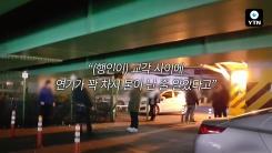 [블박TV] '주차장이 재떨이?' 담배꽁초에 버려진 양심