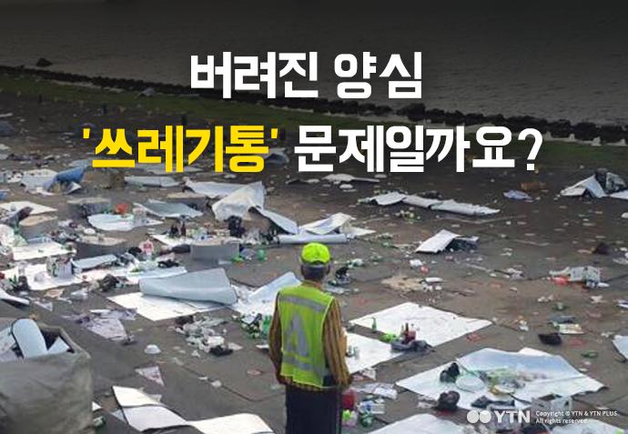 [한컷뉴스] 버려진 양심...'쓰레기통' 문제일까요?
