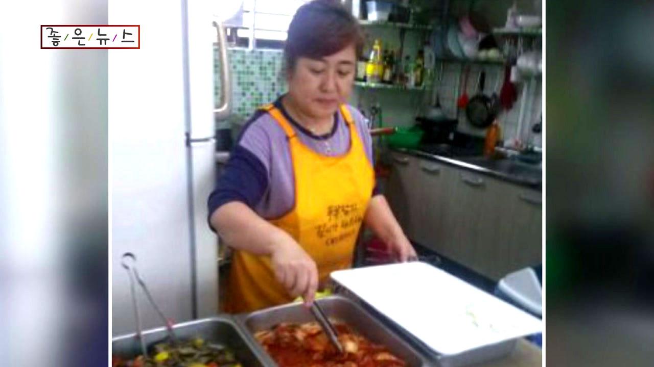 [좋은뉴스] 식당 보조일까지 하며 12년째 '사랑의 급식'