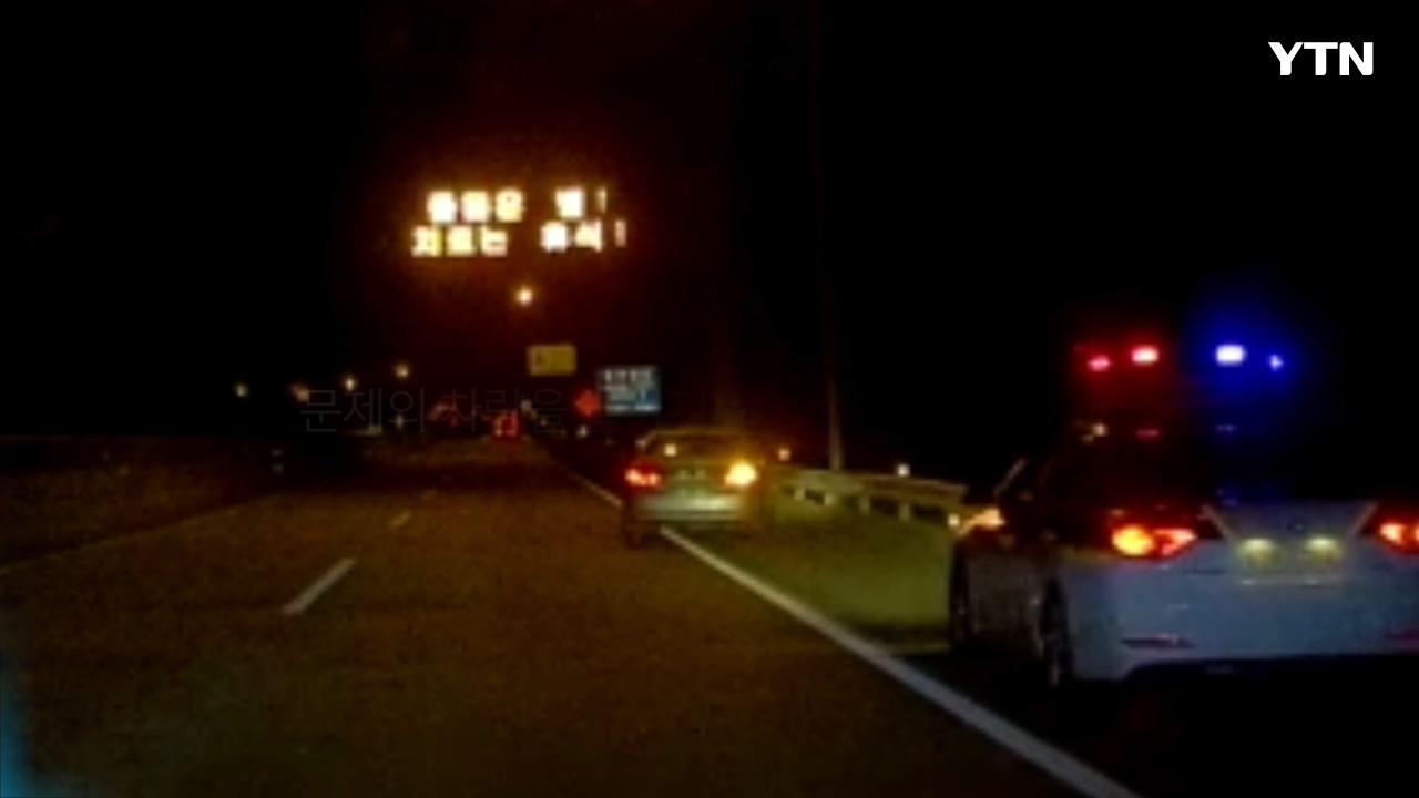 [영상] 도로 위 음주차량? '추격전에서 훈훈한 에스코트로'