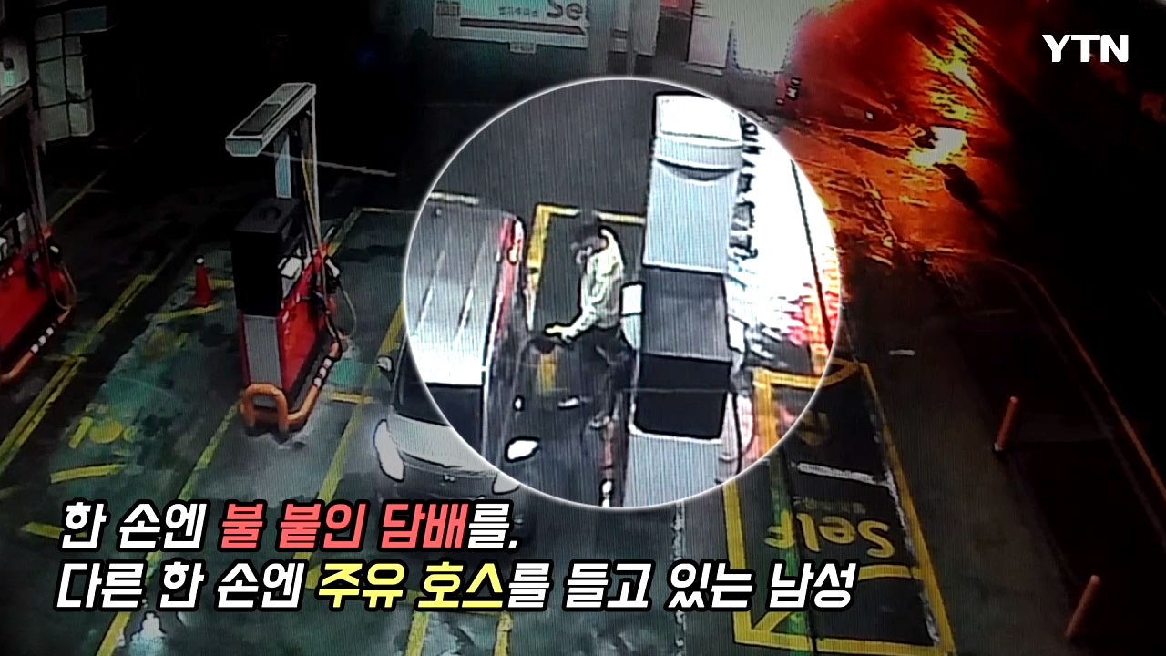 [영상] 담배피며 주유하는 '간 큰 멀티 고객'