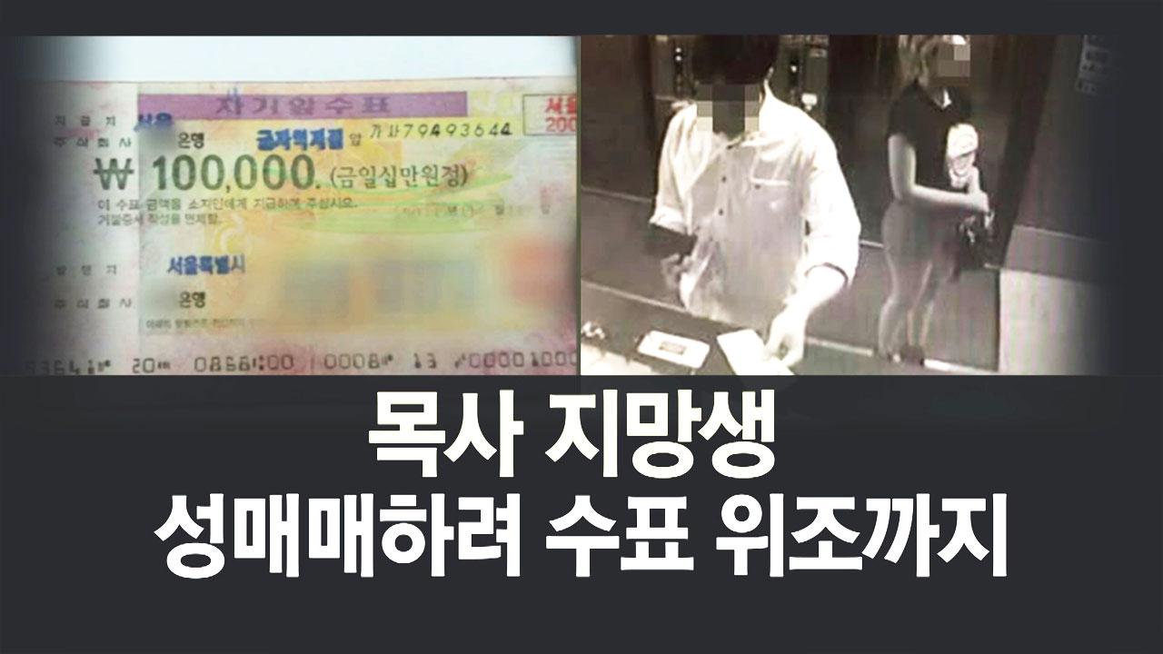 교회서 복사한 위조수표로 성매매...신학대학원생 '구속'