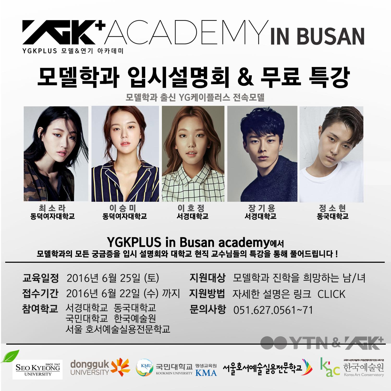 YG케이플러스 부산 아카데미, 모델학과 입시 전략 설명회 개최