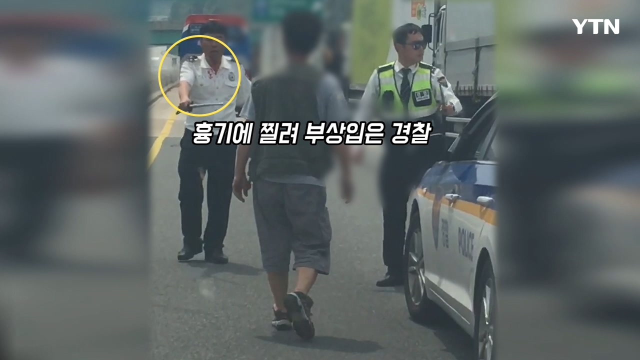 [영상] '칼을 든 남성 vs 총을 든 경찰', 고속도로 한복판 흉기난동