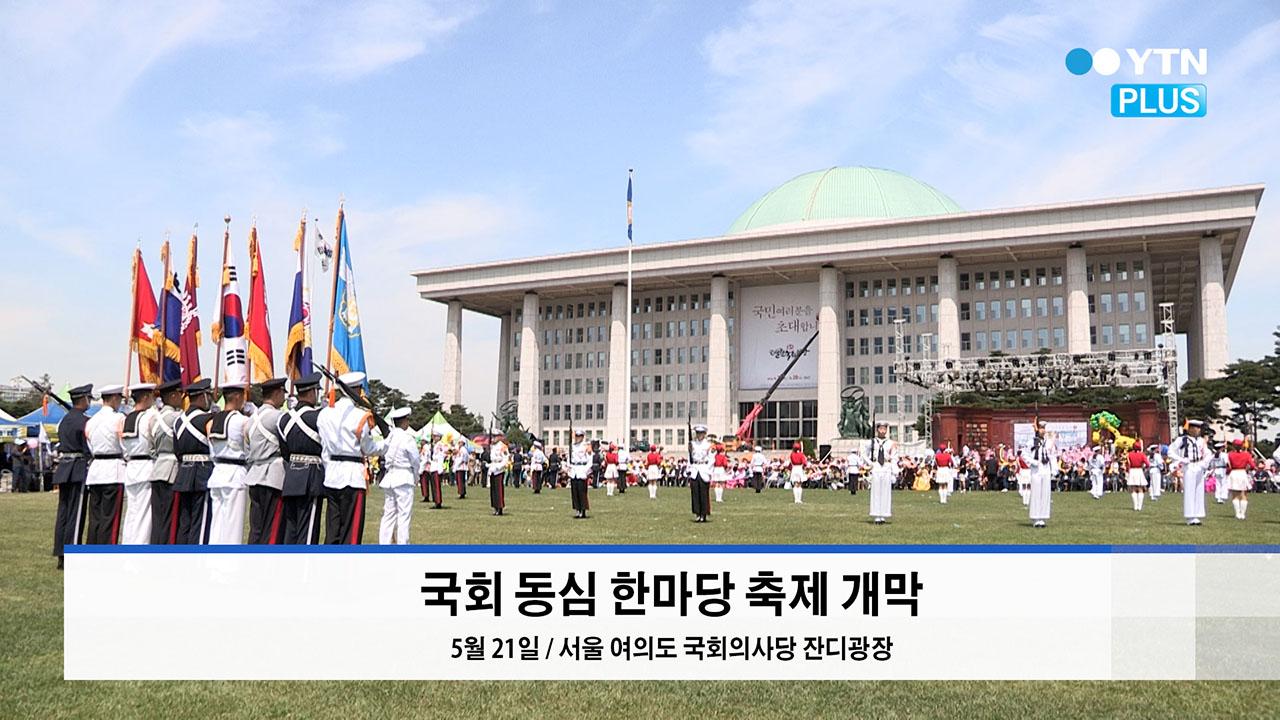 국회동심한마당 개막, 오는 28일까지 '열린국회한마당' 진행
