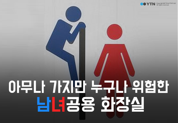 [한컷뉴스] 아무나 가지만 누구나 위험한 '남녀공용 화장실'