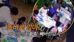 [영상] 앉아있던 7세 아이 의자 '확' 뺀 교사, '학대? 훈육?'