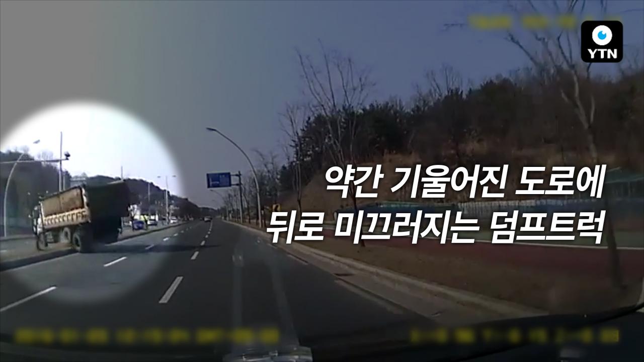 [블박TV] 대낮에 일가족 덮칠뻔한 '무인 덤프트럭'