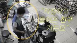 [영상] '작정하고 편의점 취업'..교통카드 거액 충전을 꿈꾸며