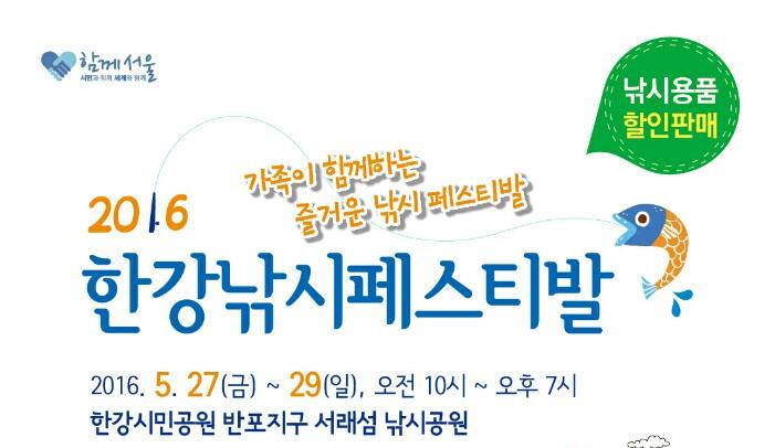 도심 속 낚시축제, '2016한강낚시페스티발' 개최...박람회·이벤트 등 부대행사 풍성