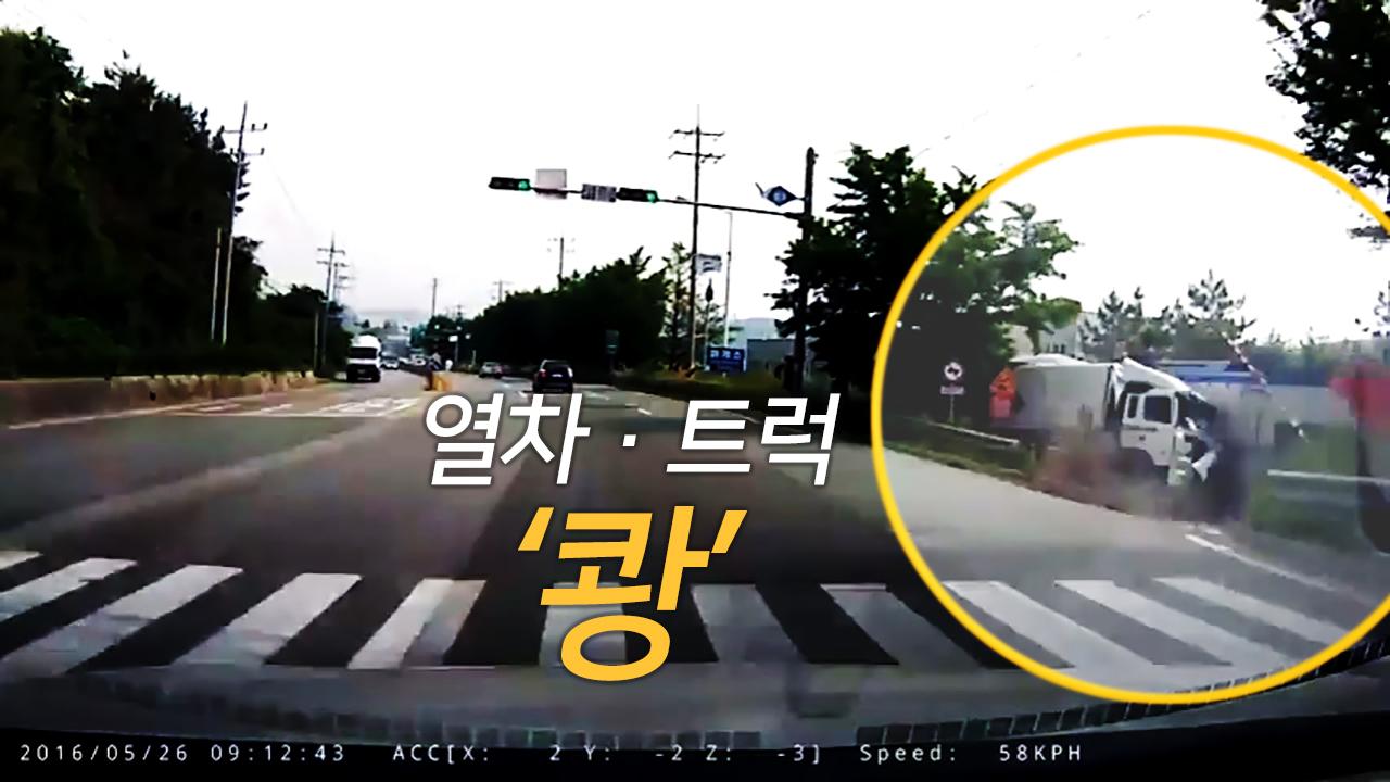 [영상] 화물열차·화물차 '쾅'…아찔한 충돌