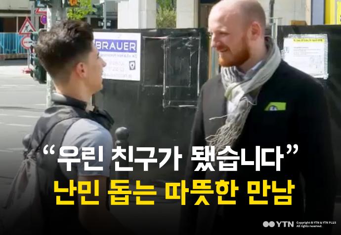 """[한컷뉴스] """"우린 친구가 됐습니다"""" 난민 돕는 따뜻한 만남"""