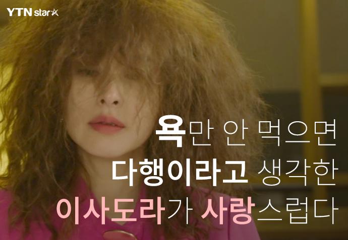 [한컷뉴스] '또 오해영' 이사도라, 예지원이 사랑스럽다