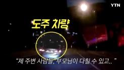 [영상] '직감적으로 느껴진 도주극'..택시,경찰,시민의 합동 작전