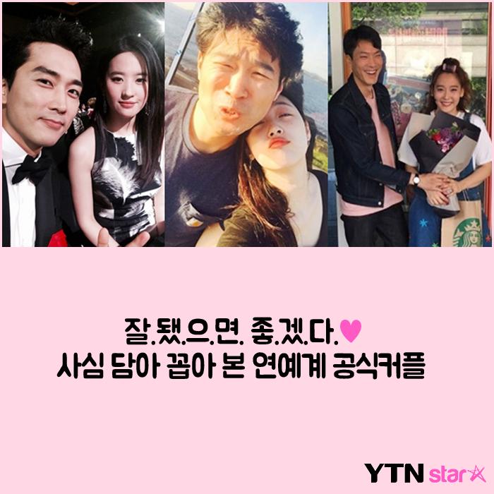 """[한컷뉴스] """"결혼했으면""""…사심 담아 꼽아 본 연예계 공식커플"""