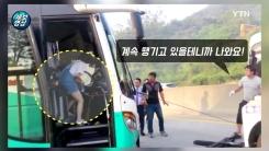 """[영상] """"3분만 늦었어도 큰일 났어요"""" 버스기사 구한 시민들"""