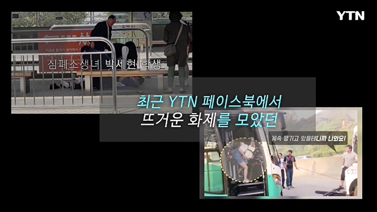 심폐소생녀·불타는 버스 간호사, '시민 나이팅게일'의 탄생