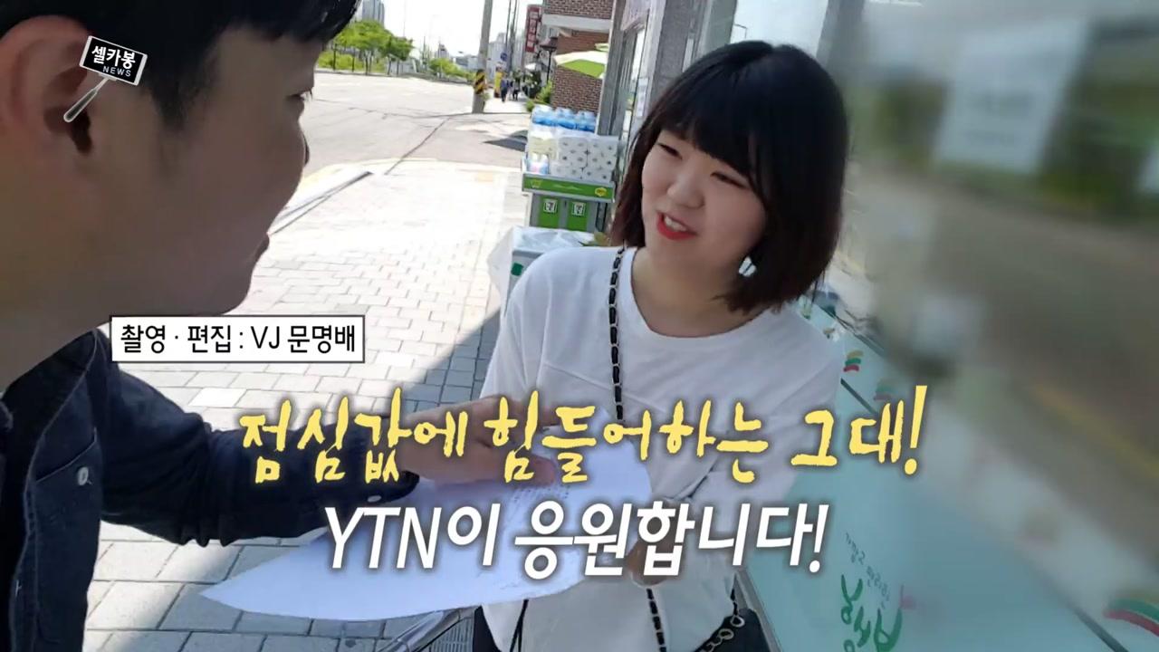 """[셀카봉뉴스] 하루 점심값 만 원 시대 """"밥 먹기 힘들다"""""""