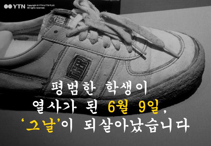 [한컷뉴스] 1987년 6월 9일, '그날'이 되살아났습니다