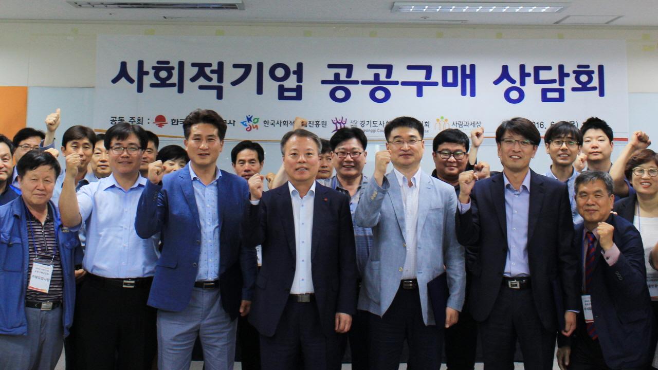한국지역난방공사, 사회적기업 생산품 구매상담회 펼쳐