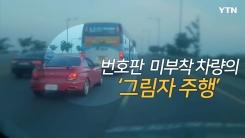 [영상] 단속 피하려...불법 차량들의 '각양각색 번호판 은신술'
