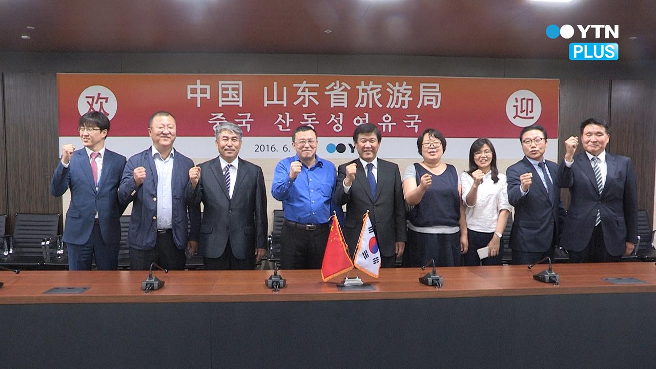중국 산동성 관광국, YTN 방문…한·중 관광 교류 활성화에 관심