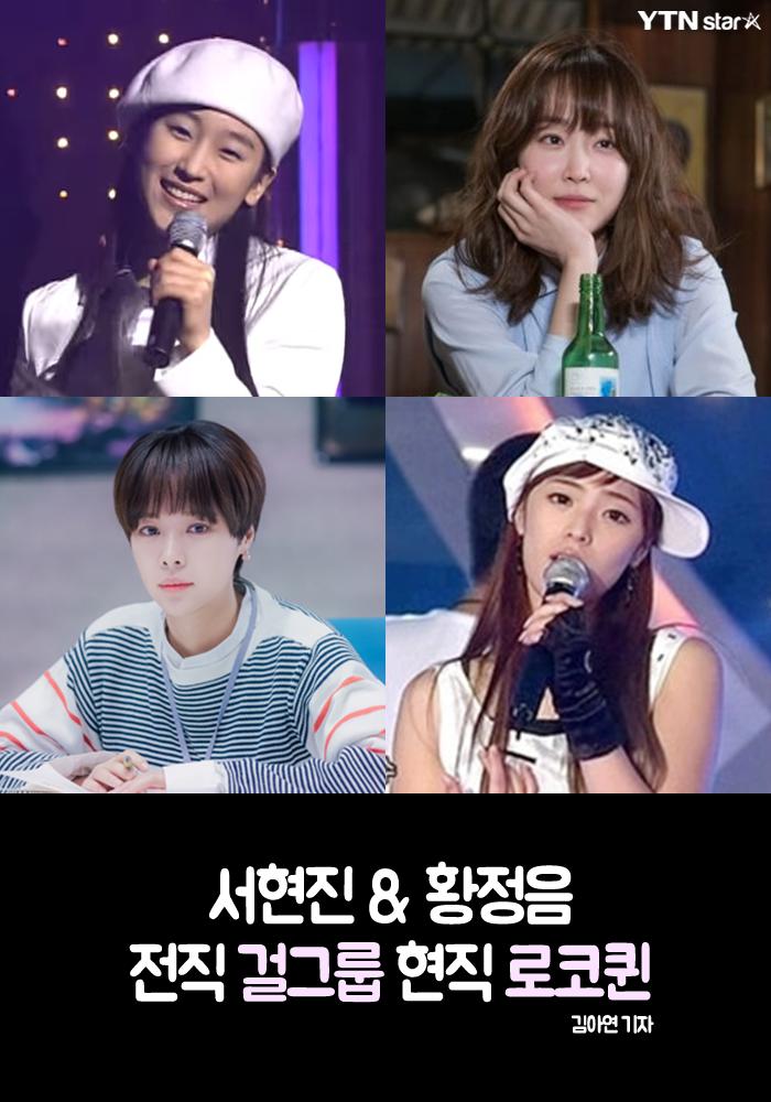 [★한컷] 서현진·황정음…전직 걸그룹, 현직 로코퀸