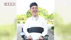 [좋은뉴스] 장애 딛고 교사 꿈 이룬 영남대생 신근섭씨