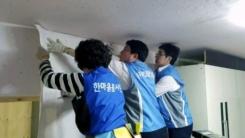 [좋은뉴스] 13년간 어려운 이웃집 고쳐준 봉사단