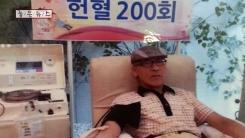 [좋은뉴스] 45년간 256차례 헌혈한 '헌혈왕' 이순우 씨