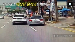 [블박TV] 보행자 덮칠 뻔한 차량…'급발진? 운전미숙?'