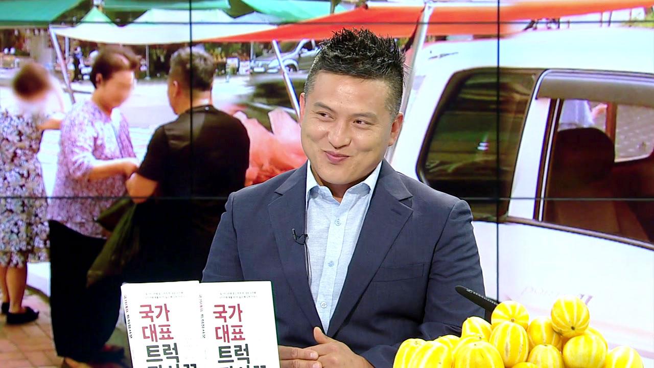 """국가대표 트럭 장사꾼의 비법 """"대박 내려면..."""""""