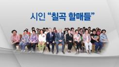 """""""시가 뭐고?"""" 서울국제도서전 홀린 칠곡 시인 할매들"""