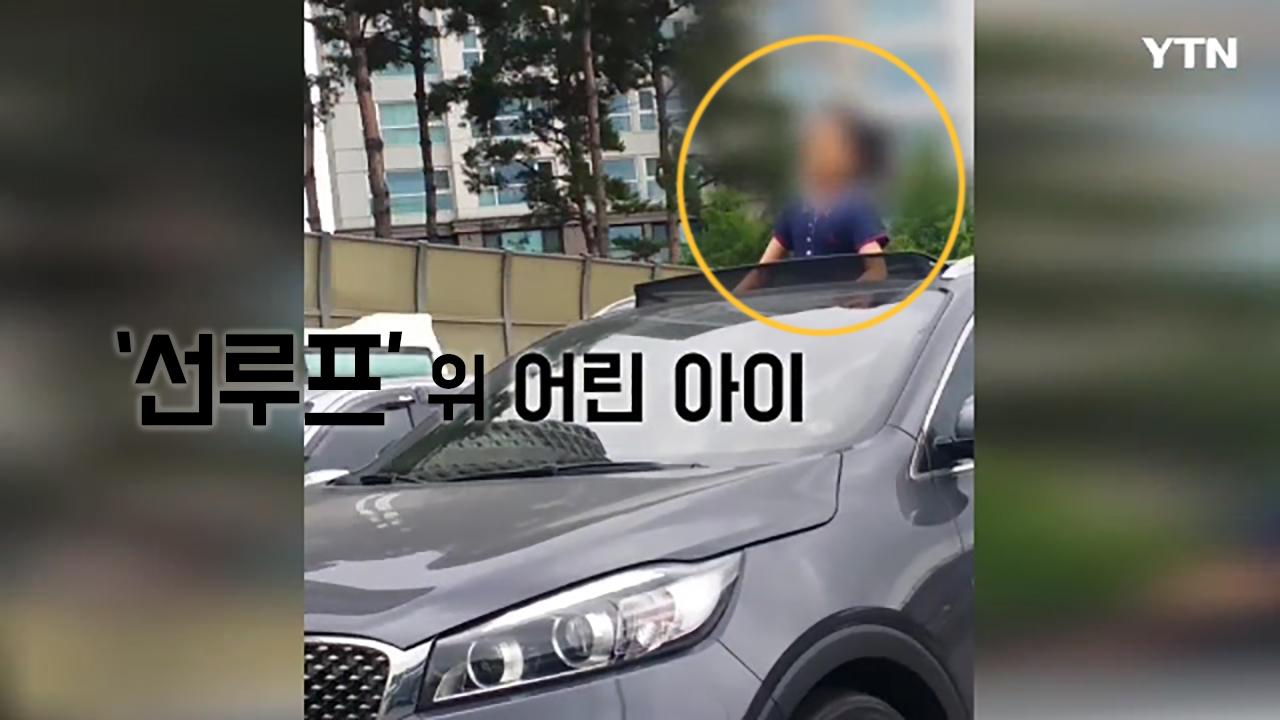 """[영상] """"차 위로 머리가 쑥…"""" 선루프 열고 위험천만 주행"""