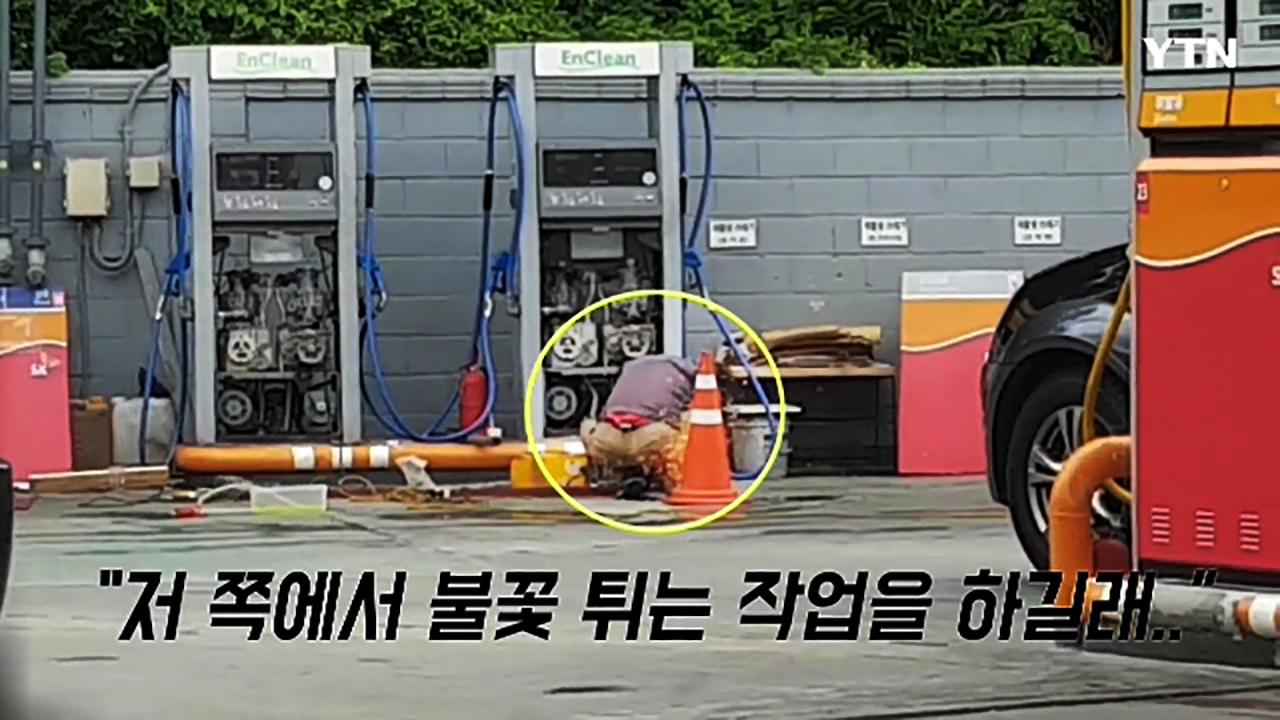 [영상] 주유소서 불꽃 튀는 용접작업?…가슴 철렁한 목격담