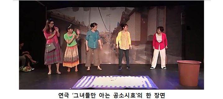 시민 연극 '그녀들만 아는 공소시효'… 서울시민연극제 대상 수상