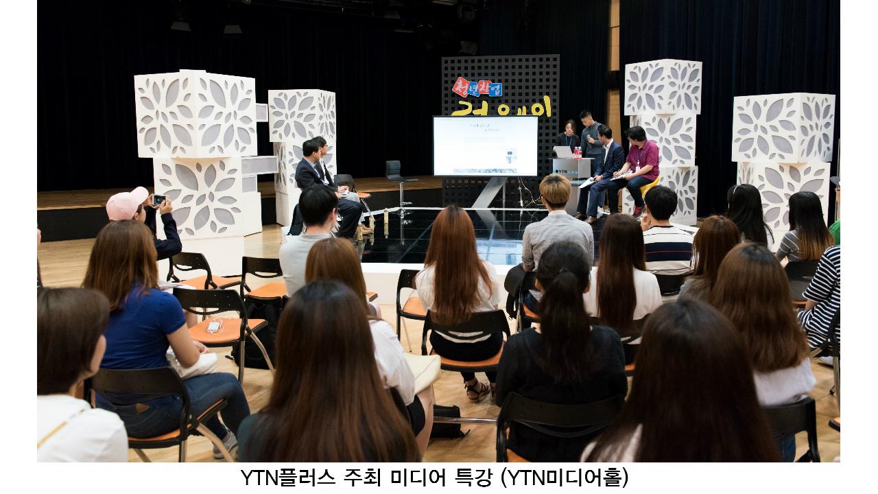 YTN플러스, 건국대 학생 대상 미디어 특강 개최