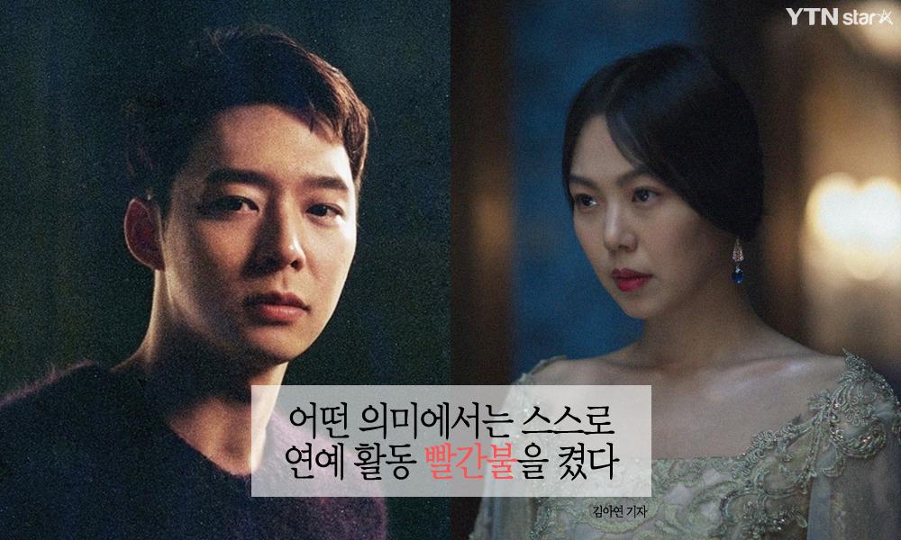 [★한컷] 박유천·김민희, 전대미문 스캔들…'빨간불 켰다'