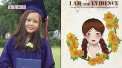 [좋은뉴스] 미국서 위안부 문제 알리는 여고생 김예나