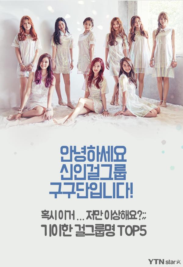 """[★한컷] """"안녕하세요 '구구단'입니다""""…기이한 걸그룹명 톱5"""