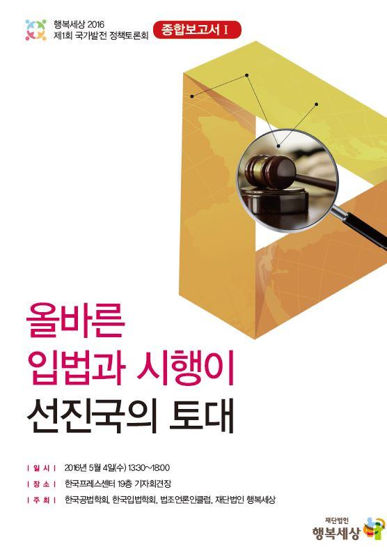 '올바른 입법과 시행이 선진국의 토대' 정책토론 종합보고서