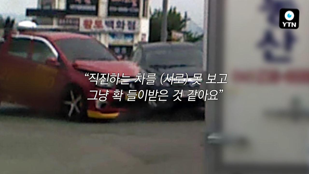 [블박TV] 10초 만에 차량 5대 '쾅'…연쇄 추돌 사고