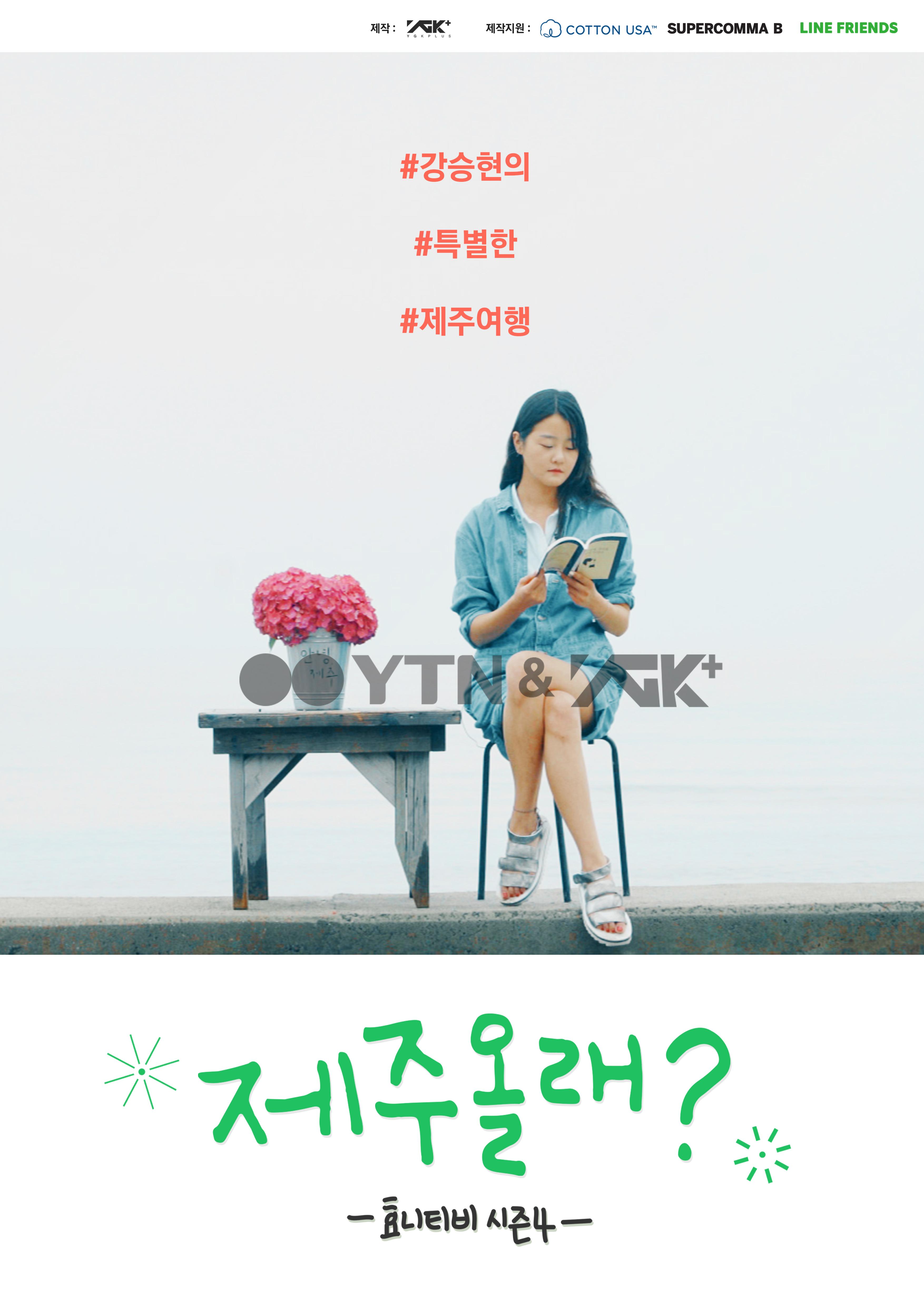 '효니TV 시즌4-제주올래?' 네이버 TV캐스트 통해 첫 방송!
