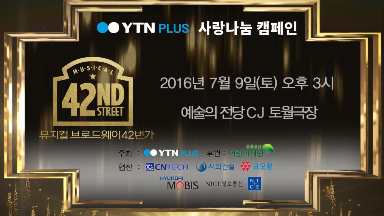 YTN PLUS 주최 사랑 나눔 캠페인 뮤지컬 '브로드웨이 42번가'…7월 9일 예술의전당